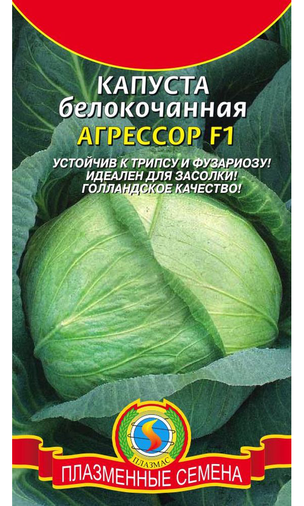 Семена Капуста белокочанная Агрессор F1, 10