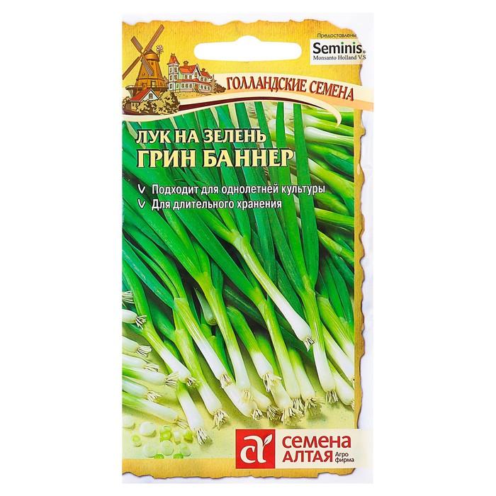 Семена Лук на зелень Грин Баннер, 0,2 г, Семена Алтая