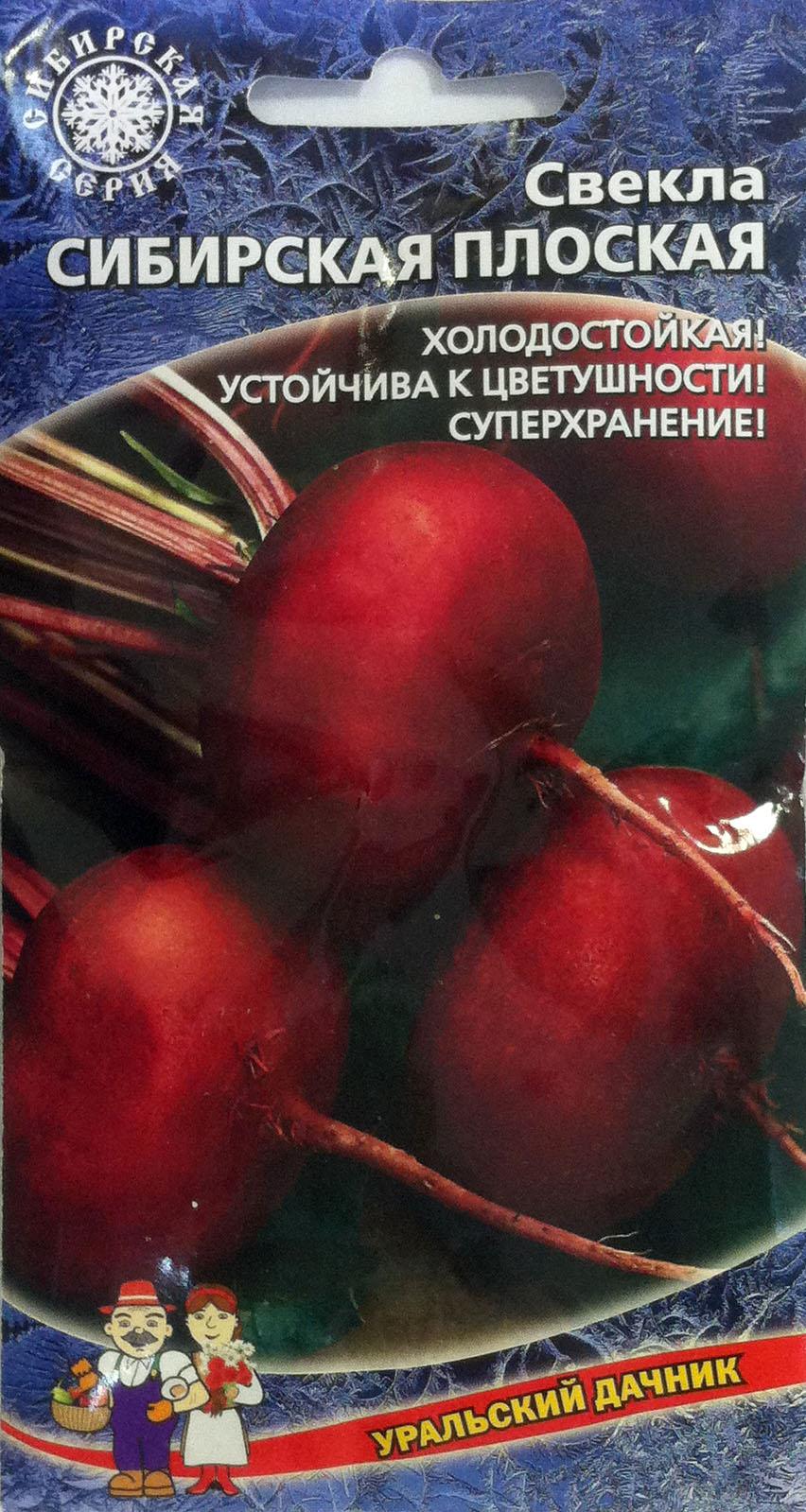 Семена Свекла Сибирская плоская, 0,3 г, Уральский дачник
