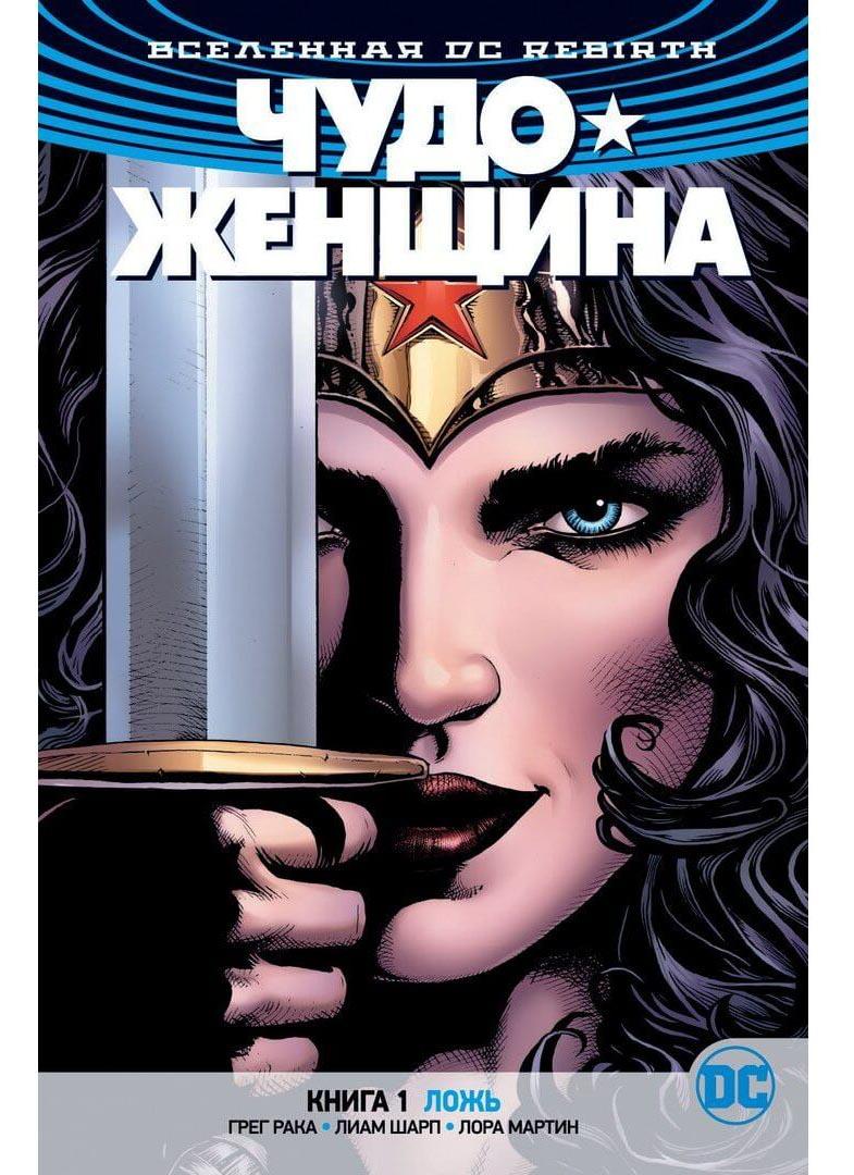 Графический роман Вселенная DC. Rebirth Чудо-Женщина. Книга 1, Ложь