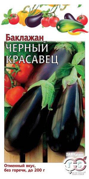 Семена Баклажан Черный красавец, 25 г Гавриш