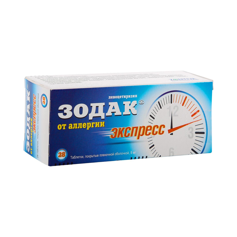 Зодак Экспресс таблетки 5 мг 28 шт.