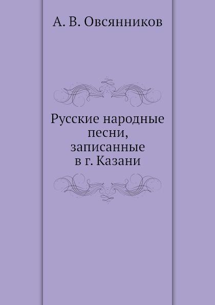 Русские народные песни, Записанные В Г, казани