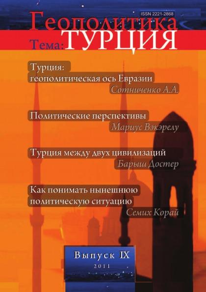 Геополитика, Выпуск 9, тема: турция