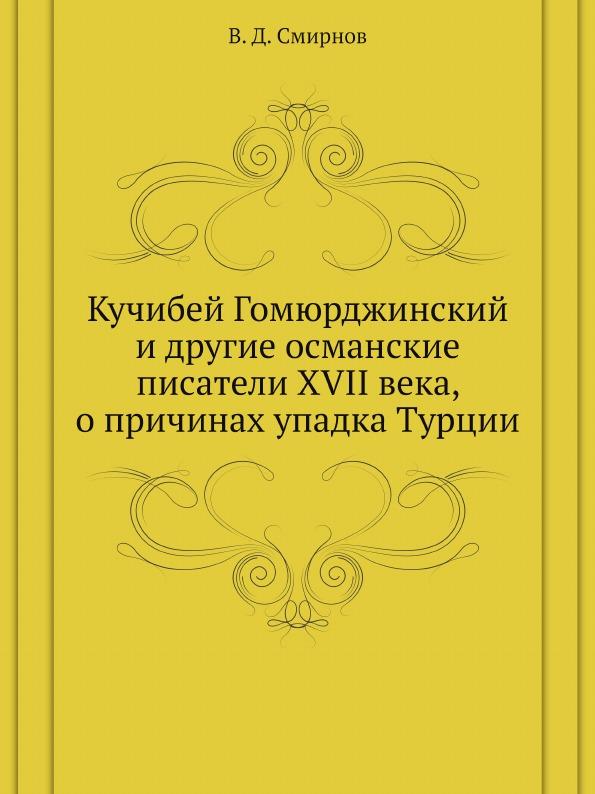 Кучибей Гомюрджинский и Другие Османские писатели Xvii Века, о причинах Упадка турции