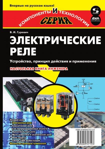 Электрические Реле, Устройство, принцип Действия и применения