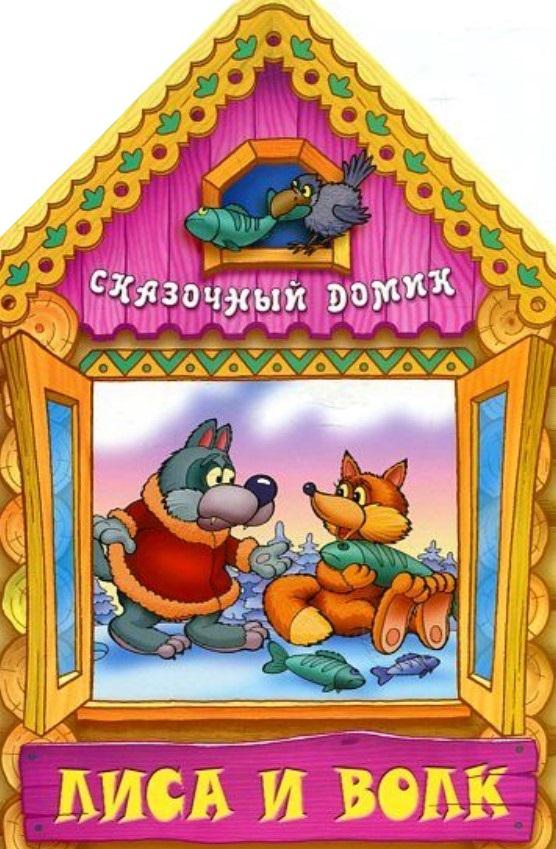 Купить Лиса и Волк, Букмастер, Сказки