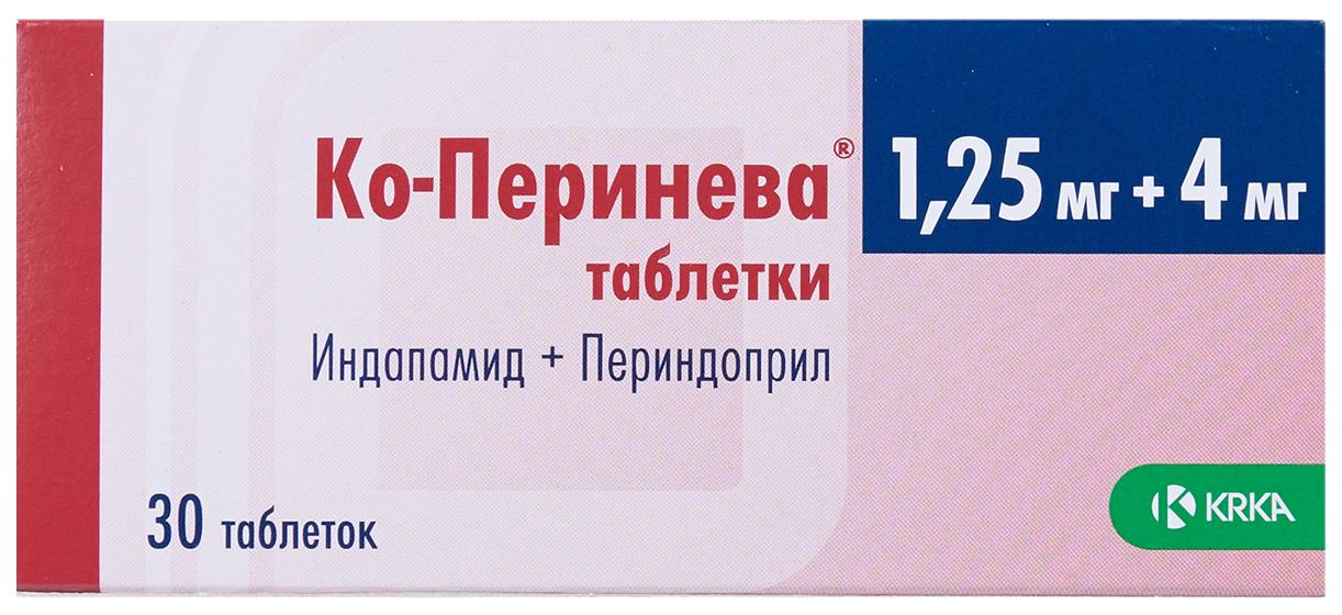 Ко-Перинева таблетки 1,25 мг+4 мг 30 шт.