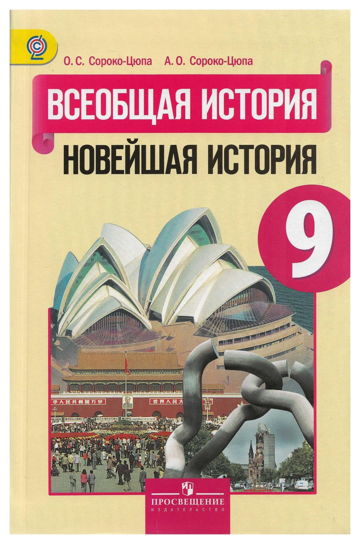 Всеобщая История, Новейшая История, проверочные и контрольные Работы, 9 класс