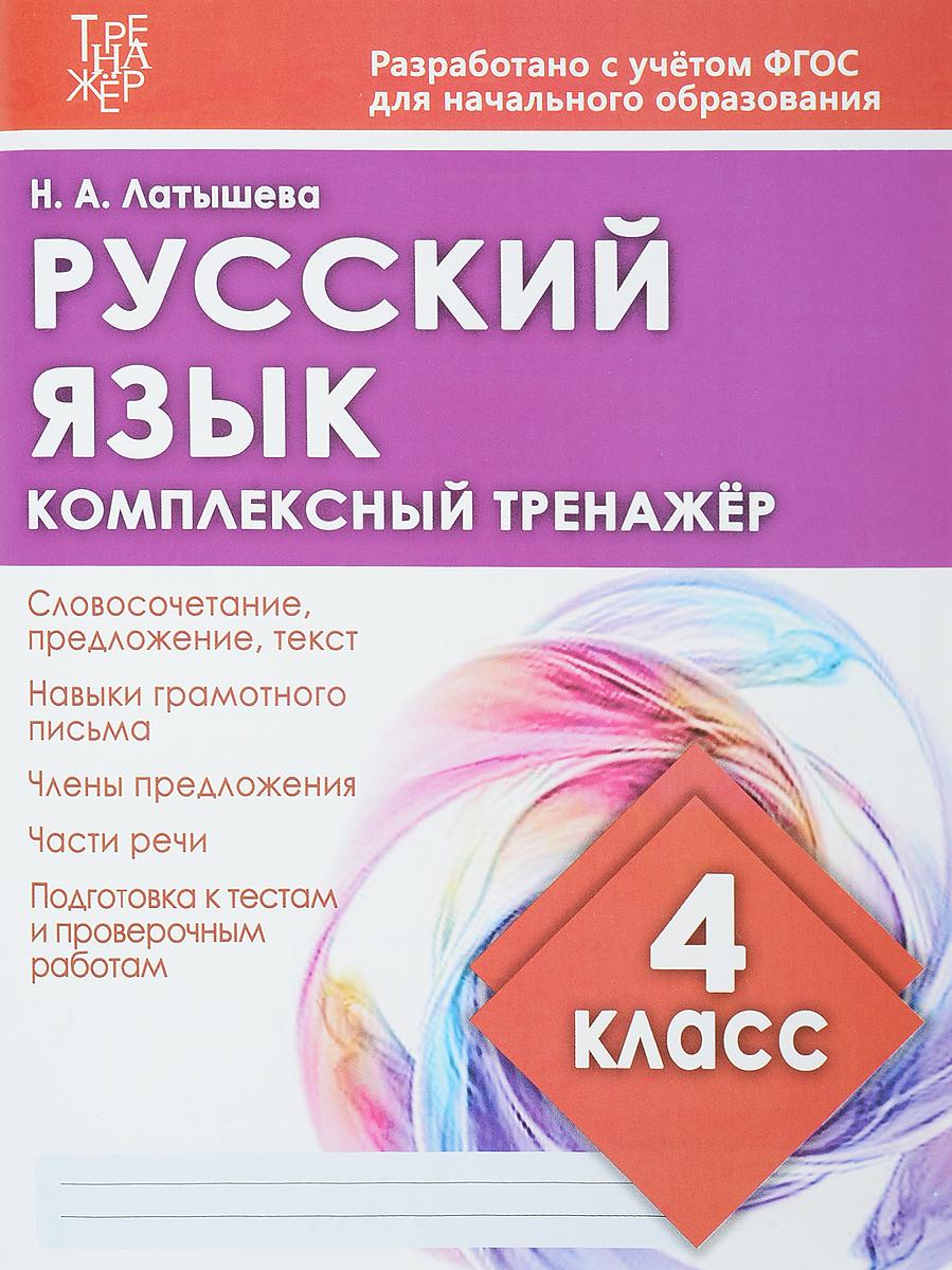 Русский Язык 4 кл, комплексный тренажер (Фгос) латышева, 6+