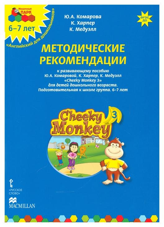 Купить Русское Слово Cheeky Monkey 3, Методические Рекомендации к Развивающему пособию для Детей, Русское слово, Подготовка к школе