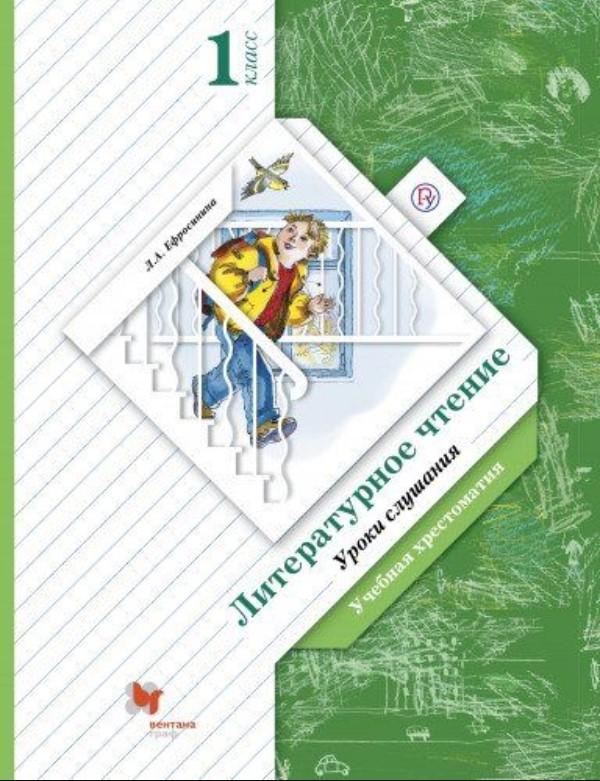 Ефросинина, литературное Чтение, Хрестоматия, Уроки Слушания, 1 кл (Фгос)