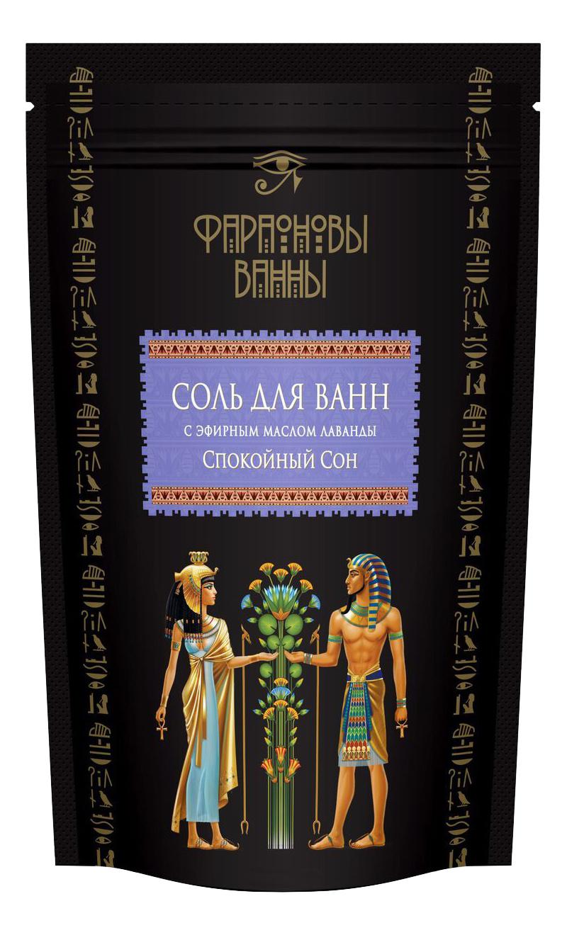 Соль для ванн Фараоновы ванны Спокойный сон 0,5 кг с эфирным маслом Лаванды