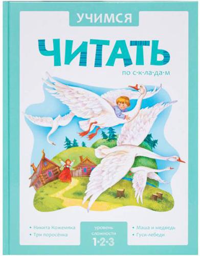 Обучающая книжка Мозаика-Синтез Учимся Читать по Складам 1 Уровень (Мс10950)