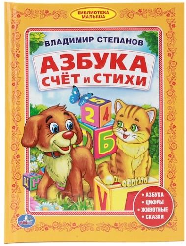 Книга Умка Библиотека Детского Сада: Азбука, Счет и Стихи (195365)