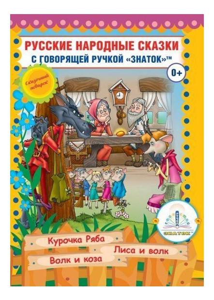 Купить Русские народные сказки для говорящей ручки, Литература Знаток Русские народные Сказки для Говорящей Ручки, Детская художественная литература