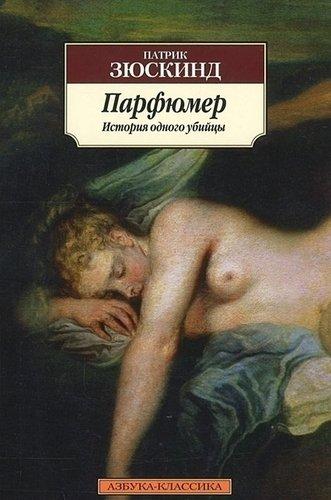 Парфюмер, История Одного Убийцы