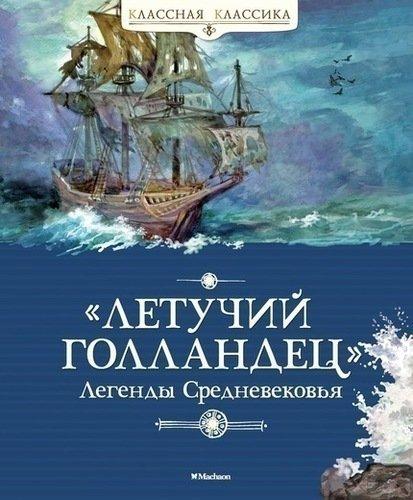 Купить Летучий голландец, Легенды Средневековья, Махаон, Детская художественная литература