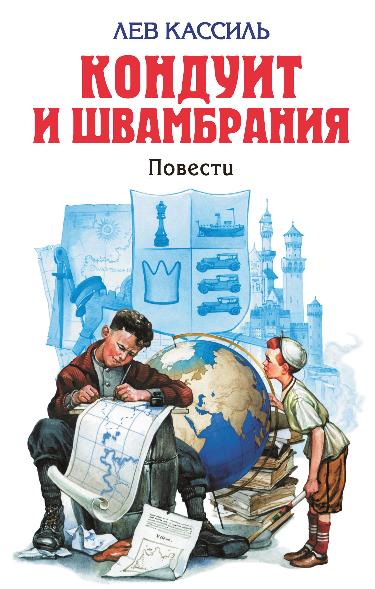 Купить Кондуит и Швамбрания, Эксмо, Детская художественная литература