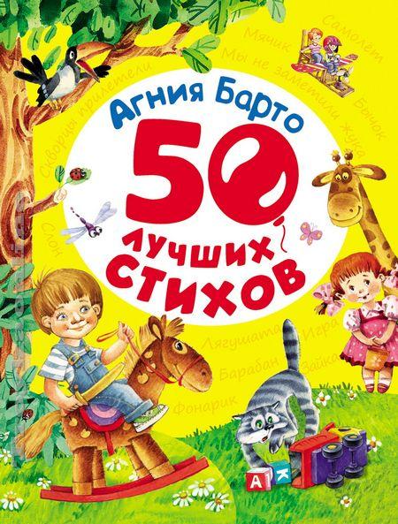 Купить 50 лучших Стихов. Агния Барто, Росмэн, Стихи для детей