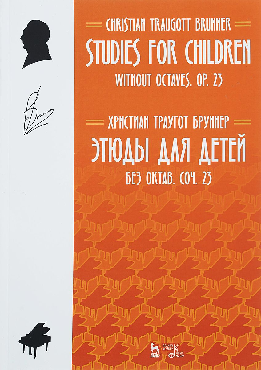 Книга Этюды для детей. Без октав. Coч. 23. Ноты