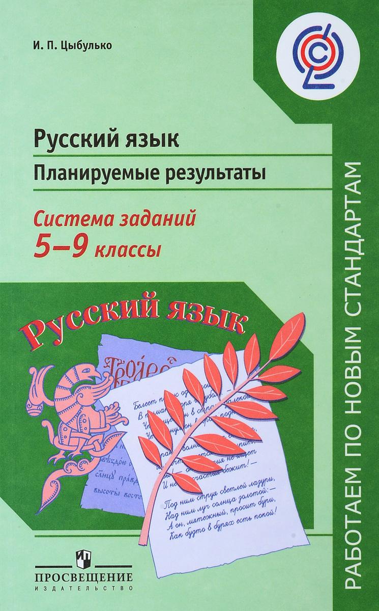 Рабочая тетрадь Русский Язык. планируемые Результаты. Система Задан. 5-9 класс.
