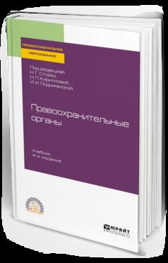 Правоохранительные Органы 4-е Изд. пер. и Доп.. Учебник для СПО