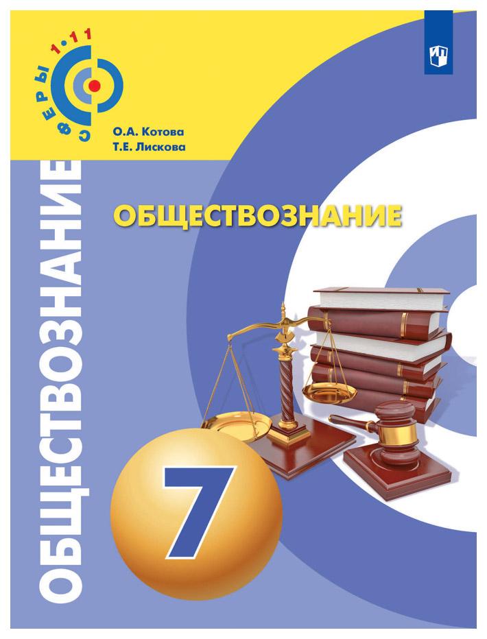 Котова. Обществознание. 7 класс. Учебник.