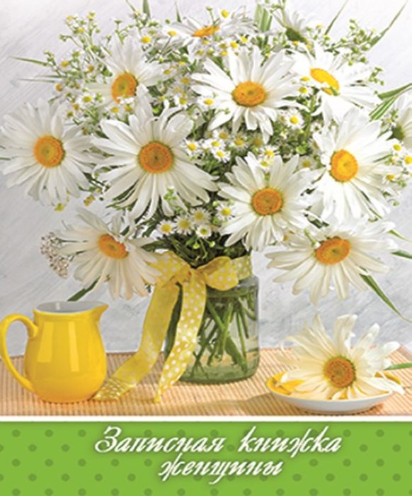 Записная книжка женщины Феникс+ Ромашки арт. 45506 А6 192л.