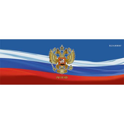 Планинг недатированный Listoff Гос. символика РФ 56л П1901