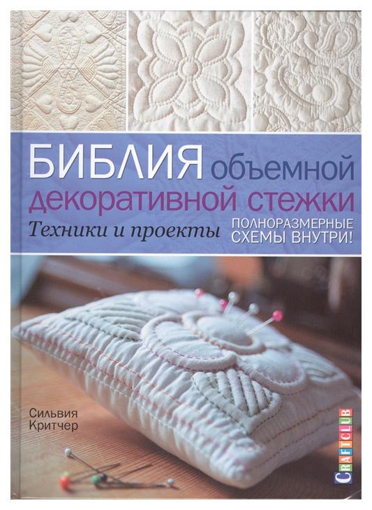 Книга КОНТЭНТ Craftclub. Библия объемной декоративной стежки. Техники и проекты фото