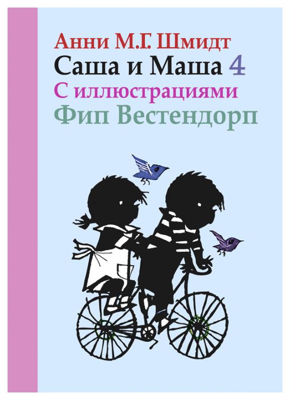 Купить Книга Захаров Рассказы для детей. Саша и Маша 4, Рассказы и повести