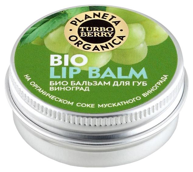 Бальзам для губ Planeta Organica Turbo Berry Виноград 15 мл
