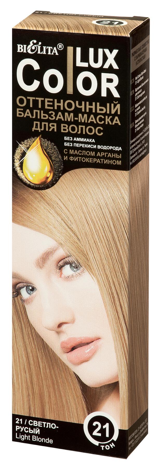 Тонирующие средства Белита Оттеночный бальзам маска для волос