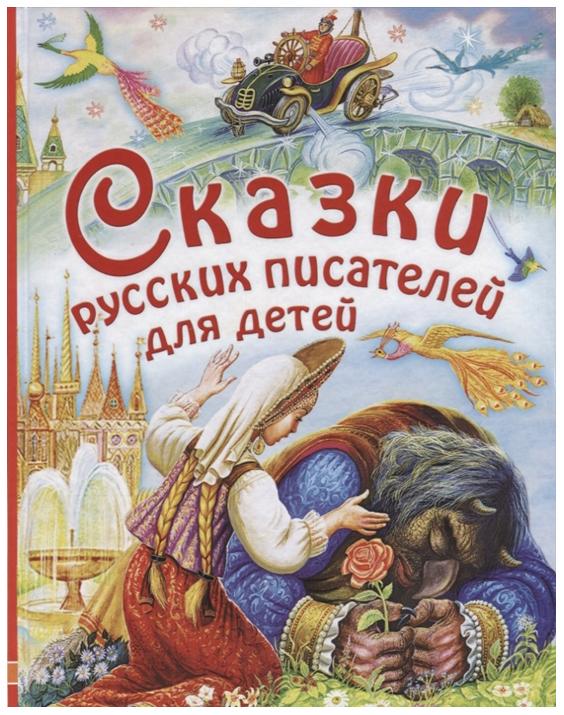 Купить Сказки Русских писателей для Детей, АСТ