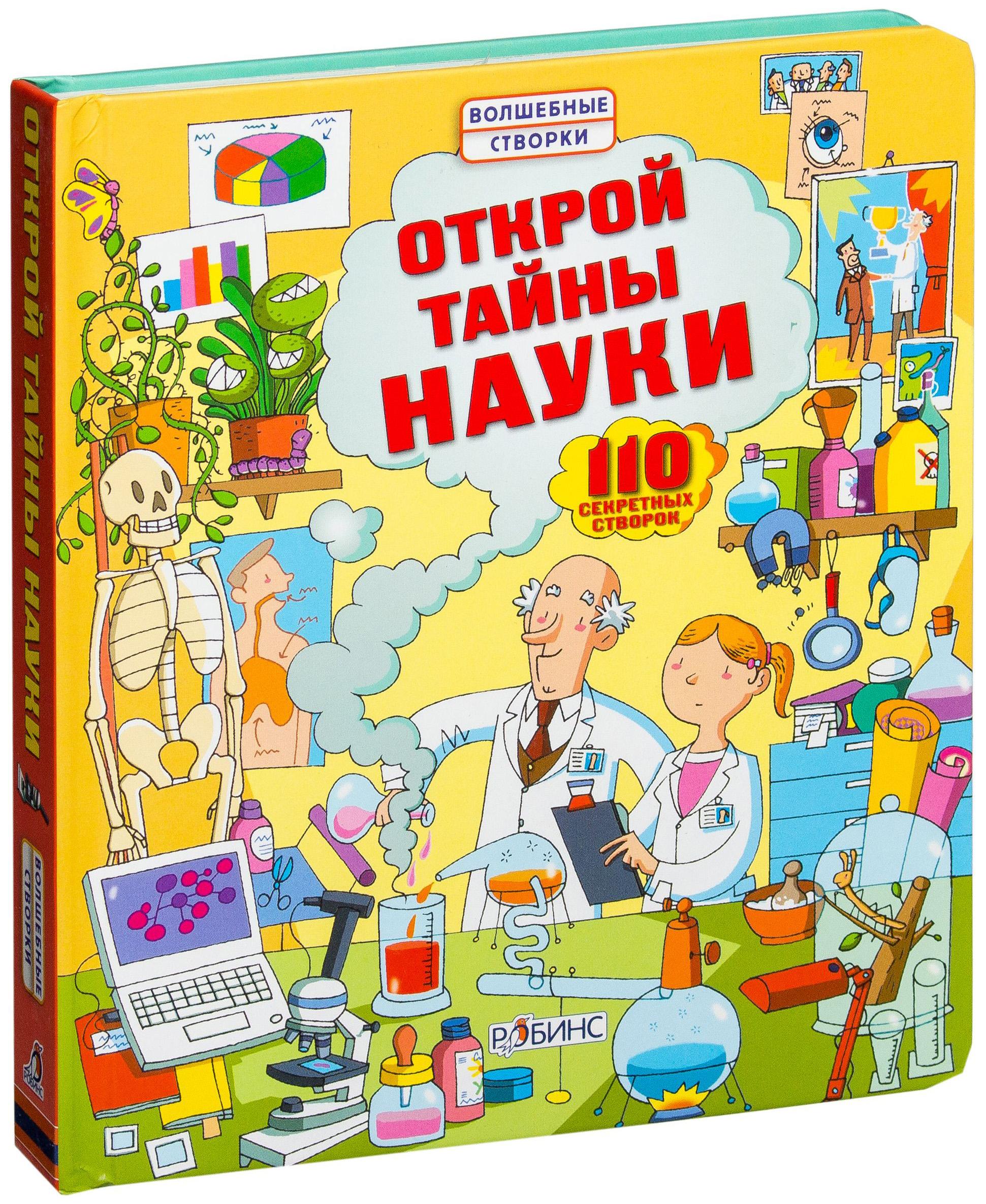 Купить Книга Робинс Минна лейси Открой тайны науки, Наука и техника