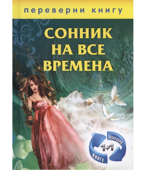 Книга 1+1, Или переверни книгу: Сонник на все Времена Хиромантия на все Времена