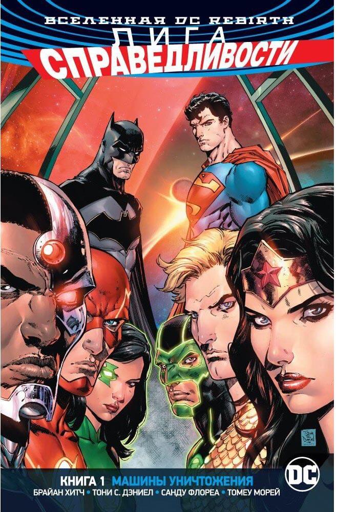 Комикс Вселенная DC. Rebirth Лига Справедливости. Книга 2, Заражение