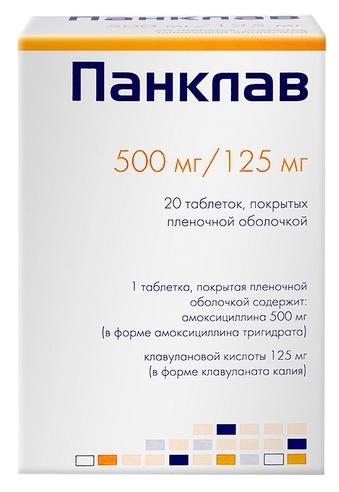 Панклав таблетки 500 мг+125 мг 20 шт.