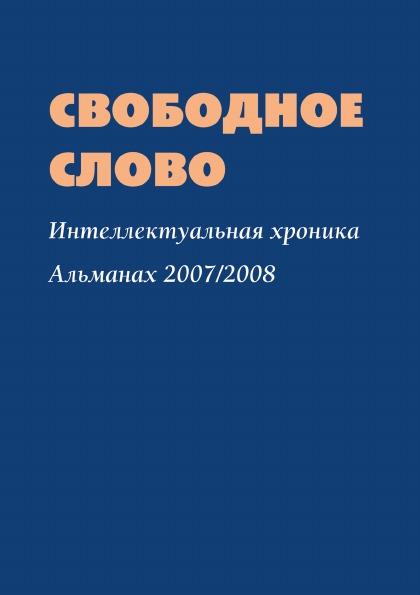 Свободное Слово, Интеллектуальная Хроника Альманах 2007 2008