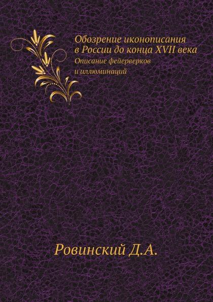 Обозрение Иконописания В России до конца Xvii Века, Описание Фейерверков и Иллюминаций
