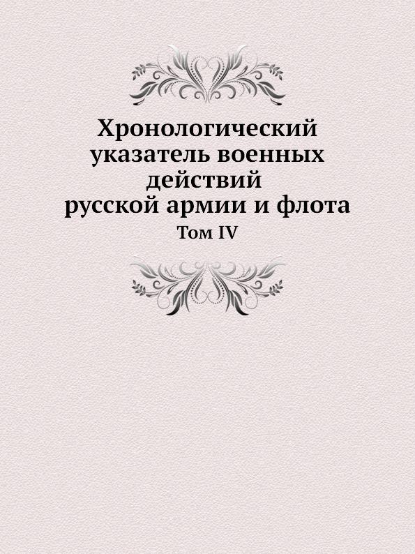 Хронологический Указатель Военных Действий Русской Армии и Флота, том Iv