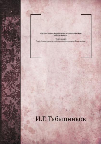 Литературная, Музыкальная и Художественная Собственность, том 1, литературная Собственност фото