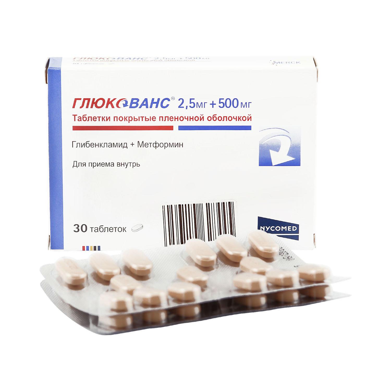 Глюкованс таблетки 500 мг+2,5 мг 30 шт.