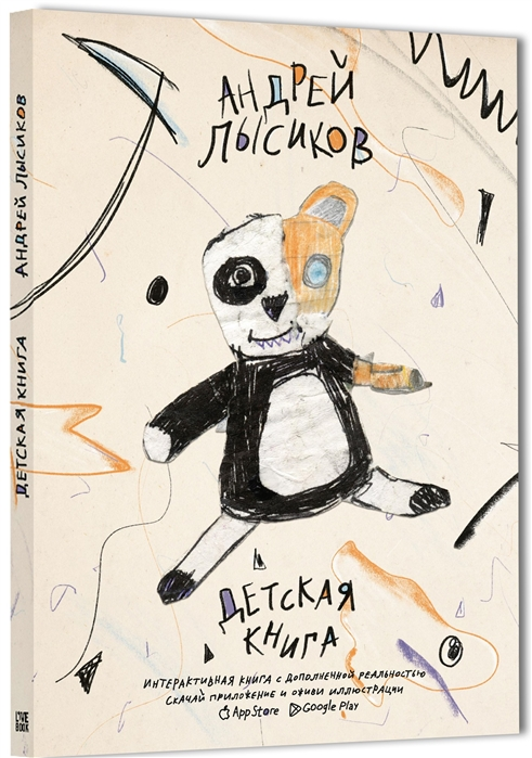 Купить Детская книга, Livebook, Рассказы и повести