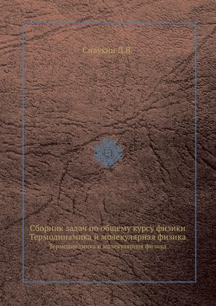Сборник Задач по Общему курсу Физики, термодинамика и Молекулярная Физика