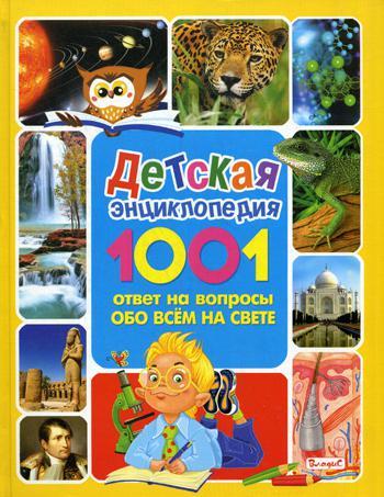 Купить Детская Энциклопедия. 1001 Ответ на Вопросы Обо Всем на Свете, Владис, Универсальные энциклопедии