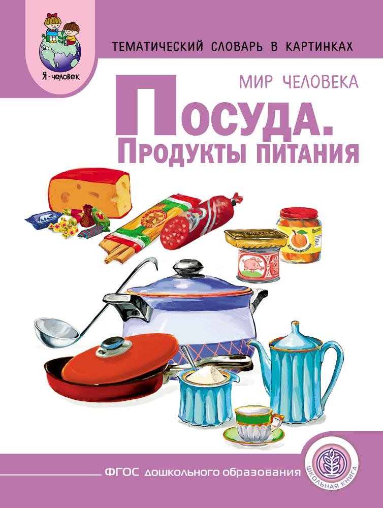 Продукты из мяса картинки для детского сада загадки