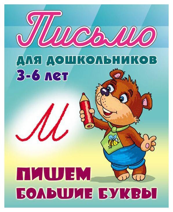 Петренко, письмо для Дошкольников, 3-6 лет, пишем Большие Буквы