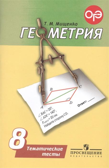 Мищенко, Геометрия 8 кл, тематические тесты (К Уч, погорелова) Огэ